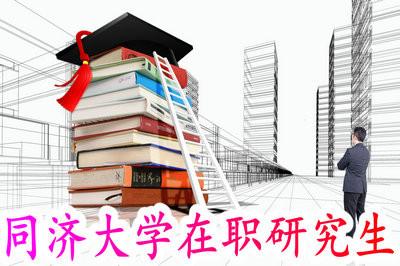 同济大学会计学在职研究生上课时间安排