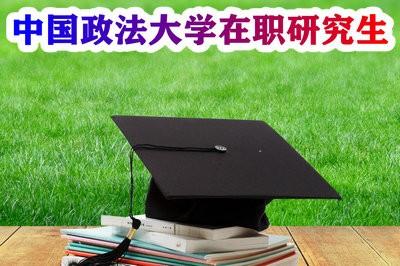 中国政法大学在职研究生怎么读?