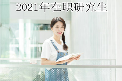 2021年在职研究生