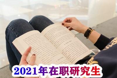 2021年在职研究生报考条件是什么?