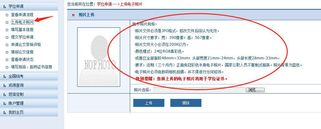 2021年同等学力申硕报名注册上传照片
