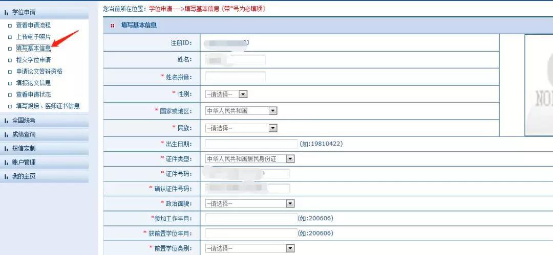2021年同等学力申硕报名填写个人信息