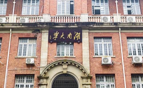 湖南大学同等学力申硕有哪些专业?