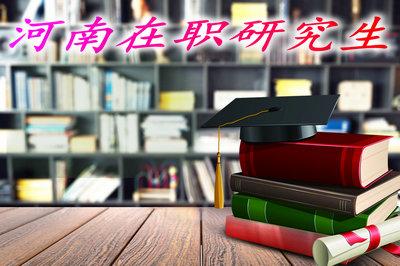 在河南郑州工作的人员报考在职研究生需要花费多少钱?