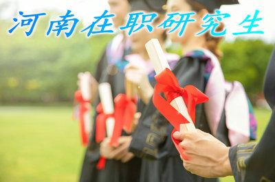 在河南郑州工作的人员读在职研究生时可以选择哪种报考方式?