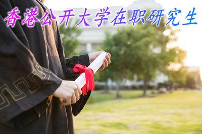 香港公开大学在职研究生招生流程是什么?