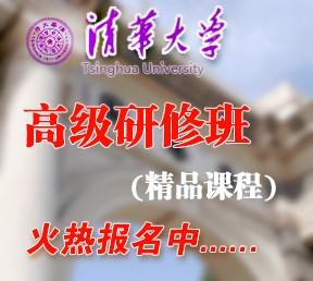 清华大学高级研修班精品课程开课时间汇总(最新)