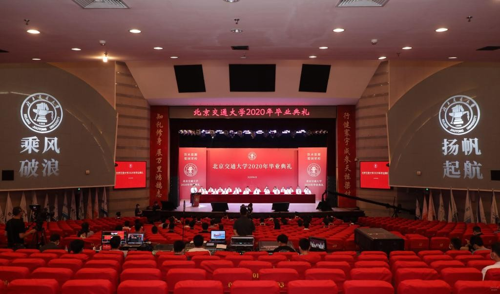 北京交大2020年畢業典禮舉行|校長王稼瓊2020年畢業典禮講話