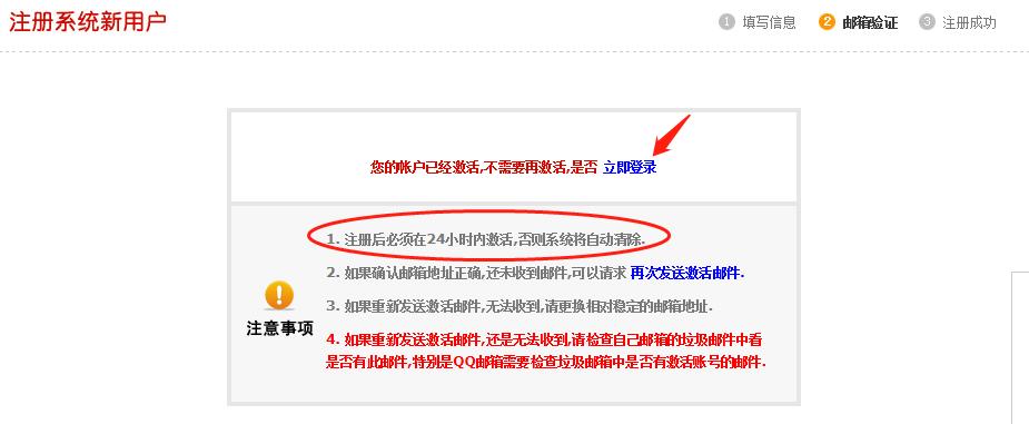 申硕注册系统新用户