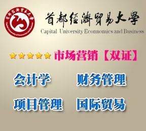 首都经济贸易大学在职研究生特色课程