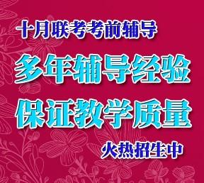 中国在职研究生招生信息网推出十月在职联考考前培训