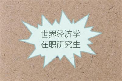 中央财经大学世界经济学(财务管理方向)在职研究生招生【春季班】