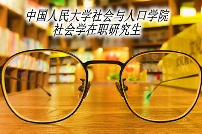 中国人民大学社会与人口学院社会学在职研究生开始招生
