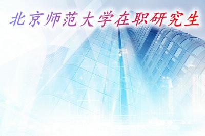 北京师范大学高级研修在职研究生招生信息