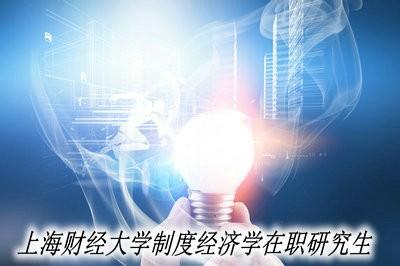 上海財經大學制度經濟學(互聯網金融方向)在職研究生招生動態