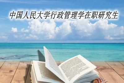 中国人民大学行政管理学(公共组织与非营利组织管理方向)在职研究生招生动态