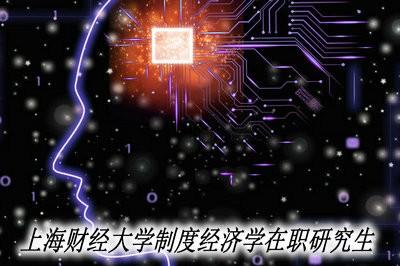 上海财经大学制度经济学(证券投资与理财方向)在职研究生招生动态