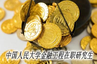 中国人民大学金融工程(商业银行经济管理方向)在职研究生招生动态
