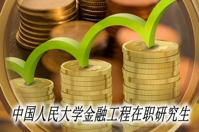 中国人民大学金融工程(金融学方向)在职研究生招生动态