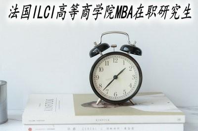 法国ILCI高等商学院MBA在职研究生招生动态