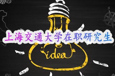 上海交通大学在职博士金融学专业招生信息