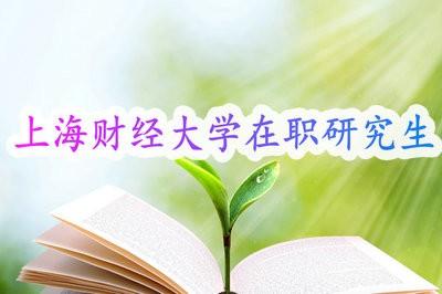 上海财经大学在职研究生管理科学与工程(项目管理)招生信息