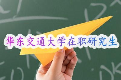 华东交通大学工程管理专业硕士招生信息