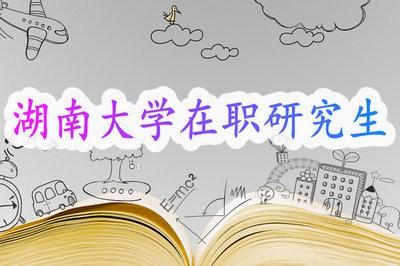 湖南大学法学院法学在职研究生招生动态