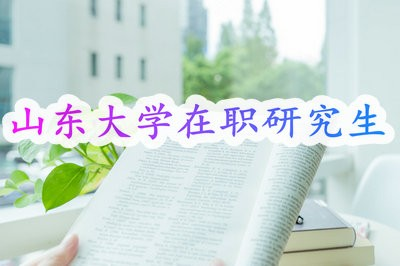 山东大学专业硕士金融学方向在职研究生招生动态