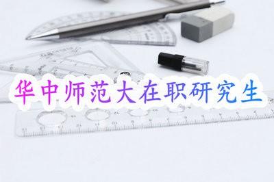 华中师范大学公共管理在职研究生招生信息