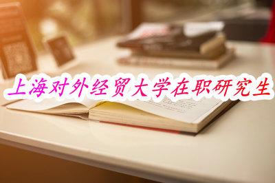 上海對外經貿大學在職研究生