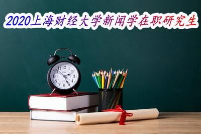 2020上海财经大学新闻学在职研究生招生情况