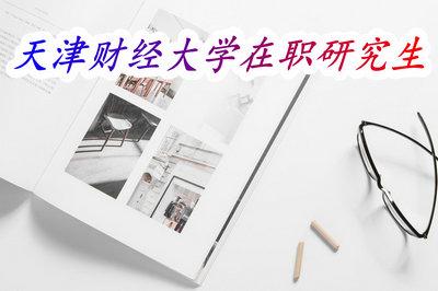 天津财经大学在职研究生