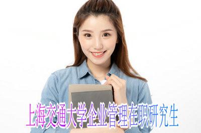 2020年考研!企业管理在职研究生在上海交通大学正在招生