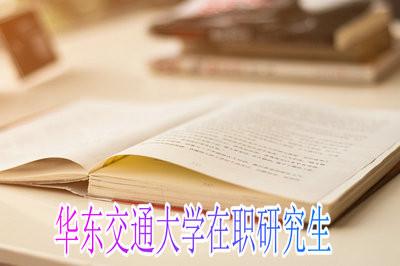2020年華東交通大學職研究生熱門招生專業
