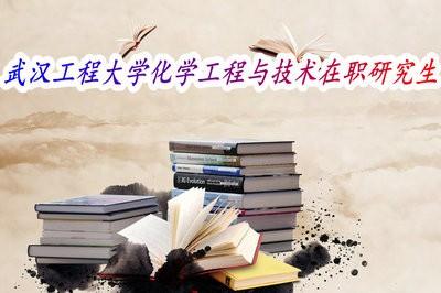 武汉工程大学化学工程与技术在职研究生招生动态