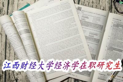 江西財經大學在職研究生經濟學招生動態