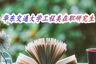 華東交通大學在職研究生工程類專業招生信息
