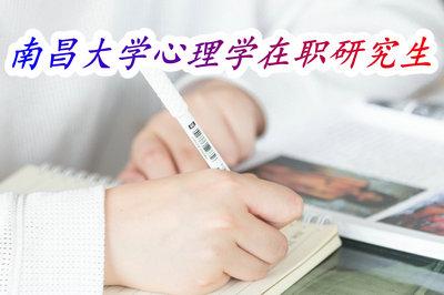 南昌大学心理学在职研究生