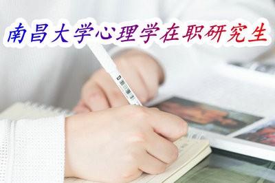 考研解析,南昌大学心理学在职研究生专业招生方向