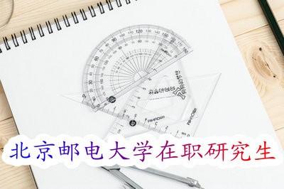 2020年北京郵電大學招在職研究生嗎?
