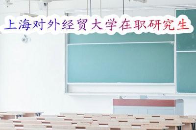 详情!上海对外经贸大学金融学在职研究生招生情况