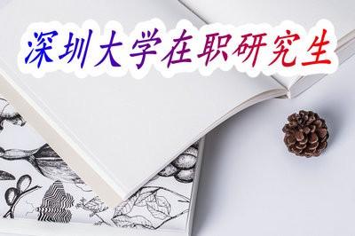 招生解析!深圳大学应用心理学在职研修课程招生信息