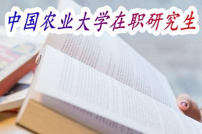 2020年中国农业大学经济管理学院在职研究生招生专业