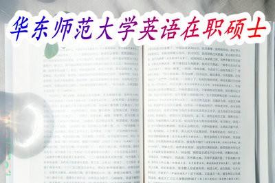 考研指南,华东师范大学外语学院学科教学(英语)在职硕士招生情况