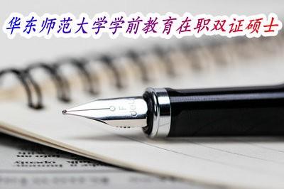 简章解读,华东师范大学学前教育在职双证硕士的招生情况