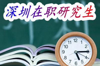 深圳在职研究生