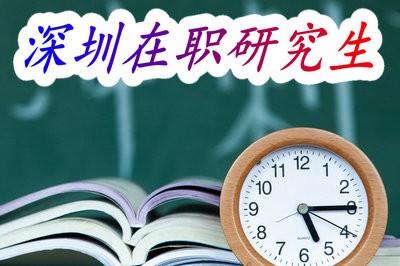 简述,深圳在职研究生招生方式
