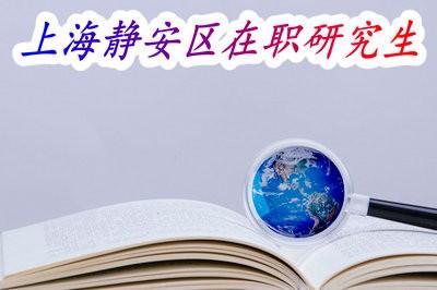 上海静安区在职研究生招生解析