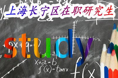 上海长宁区在职研究生